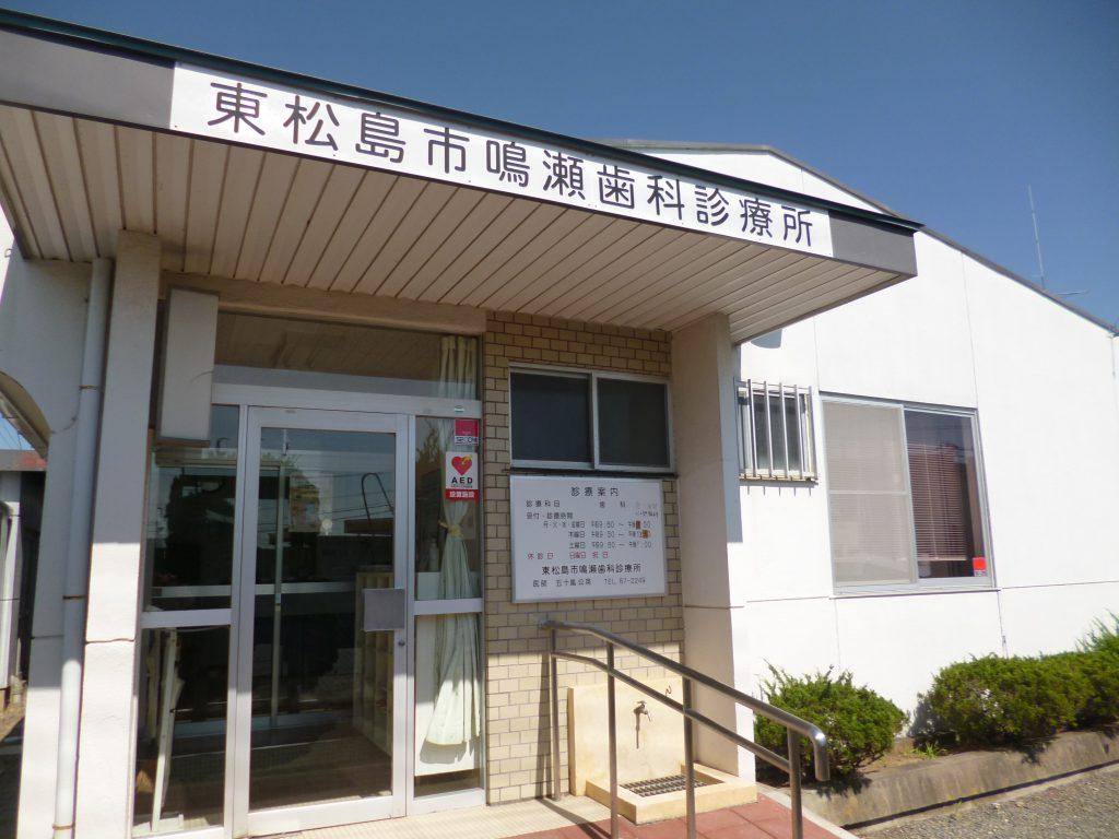 東松島市鳴瀬歯科診療所 外観