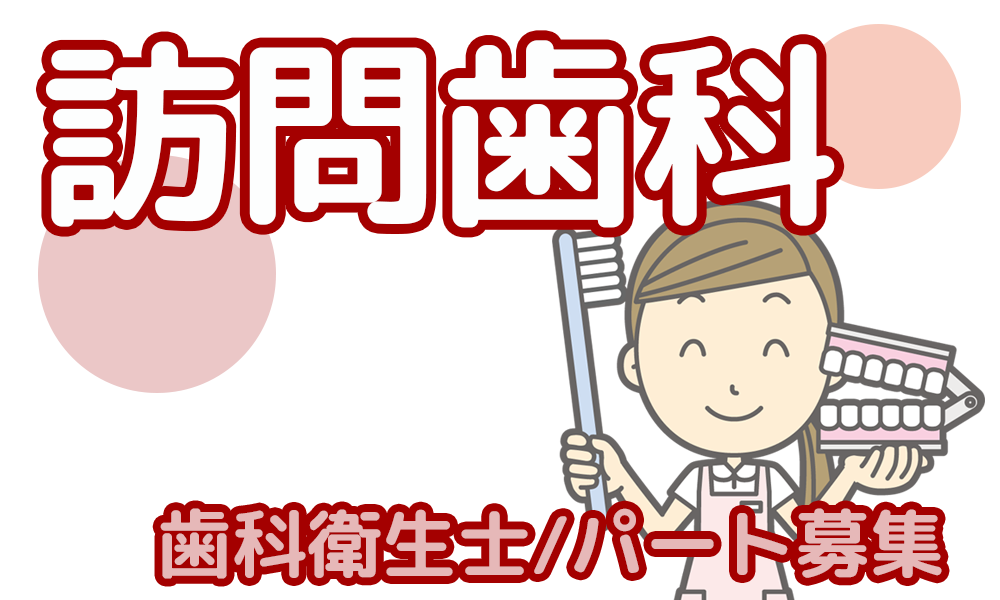 東松島市鳴瀬歯科診療所では、訪問歯科をはじめたとした歯科衛生士の正社員、パートの方を募集しております。