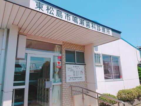 東松島市鳴瀬歯科診療所 外観アクセスページのご案内