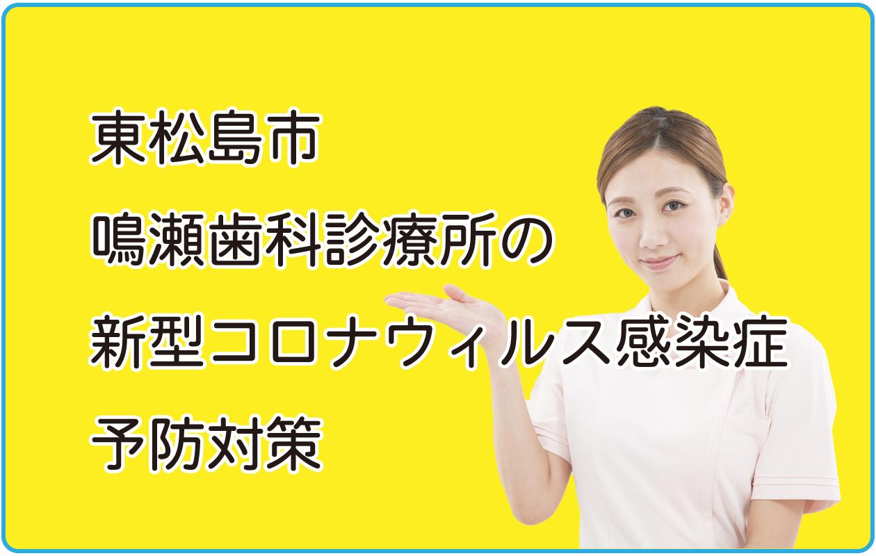 東松島市鳴瀬歯科診療所の新型コロナウイルス感染症対策のご案内