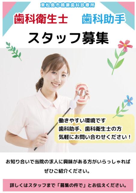 東松島市鳴瀬歯科診療所では歯科衛生士、歯科助手の方を募集しております。 お知り合いで興味のある方がいらっしゃればぜひご紹介ください。
